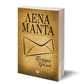Γράμμα από χρυσό - Λένα Μαντά (χρυσό εξώφυλλο)
