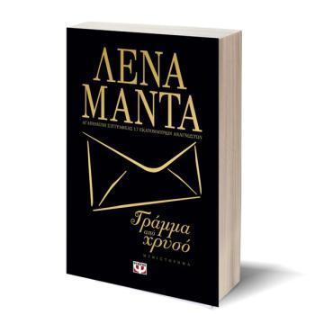 Γράμμα από χρυσό - Λένα Μαντά (μαύρο εξώφυλλο)