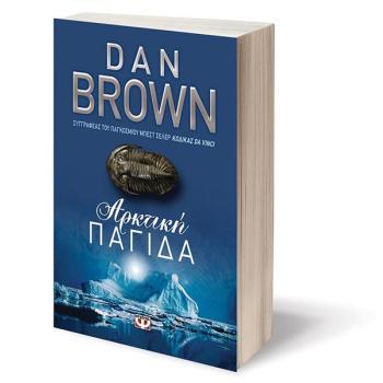 ΑΡΚΤΙΚΗ ΠΑΓΙΔΑ - DAN BROWN (Μπράουν Νταν)