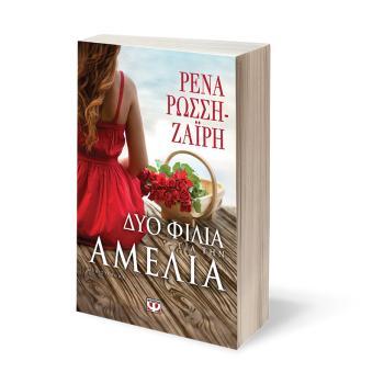 Δύο φιλιά για την Αμέλια - Ρένα Ρώσση Ζαϊρη