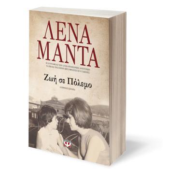 Ζωή σε πόλεμο - Λένα Μαντά