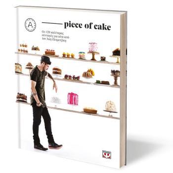 PIECE OF CAKE - ΑΚΗΣ ΠΕΤΡΕΤΖΙΚΗΣ