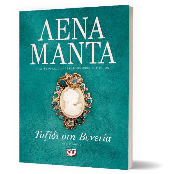 Ταξίδι στη Βενετία - Λένα Μαντά