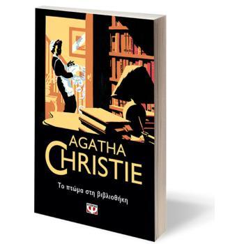 Το πτώμα στη Βιβλιοθήκη - Αγκάθα Κρίστι