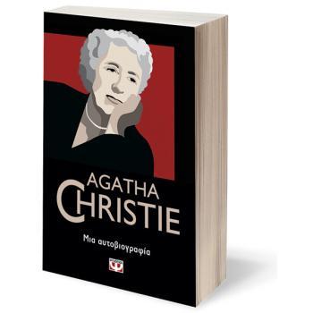 Μια αυτοβιογραφία - Αγκάθα Κρίστι