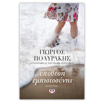 Υπόθεση Εμπιστοσύνης - Γιώργος Πολυράκης