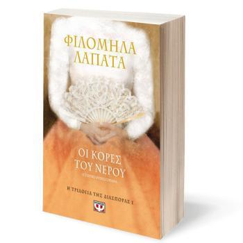 Η Τριλογία της Διασποράς 1 - Οι κόρες του νερού - Φιλομήλα Λαπάτα