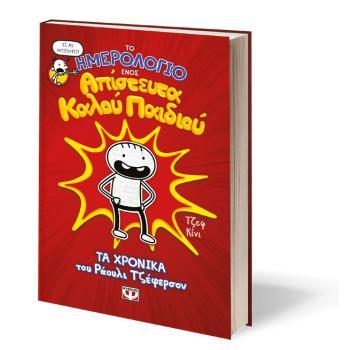 Το ημερολόγιο ενός απίστευτα καλού παιδιού - Τζεφ Κίνι