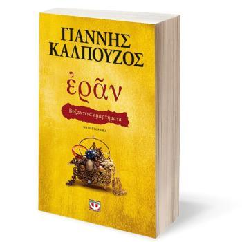 Εράν Βυζαντινά Αμαρτήματα - Γιάννης Καλπούζος (Κίτρινο Εξ.)
