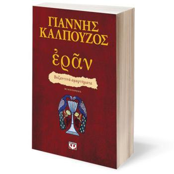Εράν Βυζαντινά Αμαρτήματα - Γιάννης Καλπούζος (Πορφυρό Εξ.)