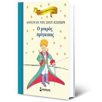 Ο μικρός πρίγκιπας - ΣΕΝΤ - ΕΞΙΠΕΡΙ ΑΝΤΟΥΑΝ ΝΤΕ