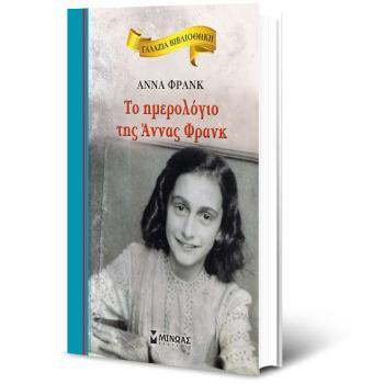 Το ημερολόγιο της Άννας Φρανκ - ΦΡΑΝΚ ΑΝΝΑ