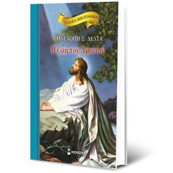 Η ζωή του Χριστού - ΔΕΛΤΑ Σ. ΠΗΝΕΛΟΠΗ