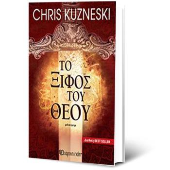 Το ξίφος του Θεού - Chris Kuzneski