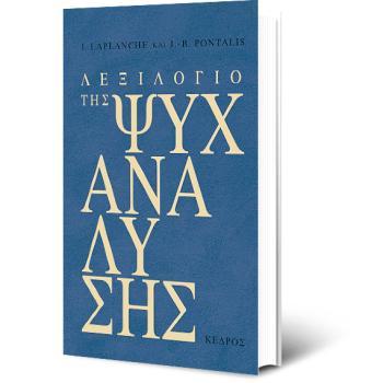 Το λεξικό της ψυχανάλυσης - ΛΑΠΛΑΝΣ, ΤΖ.- ΠΟΝΤΑΛΙΣ, ΤΖ.-ΜΠ.