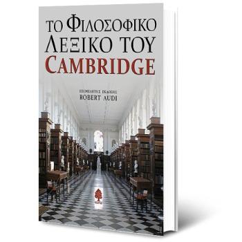 Το Φιλοσοφικό λεξικό του CAMBRIDGE (Επιμελητής έκδοσης: Robert Audi)