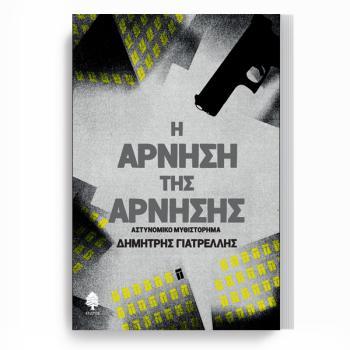Η ΑΡΝΗΣΗ ΤΗΣ ΑΡΝΗΣΗΣ (αστυνομικό μυθιστόρημα)