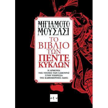 Το βιβλίο των πέντε κύκλων, Mushashi Miyamoto