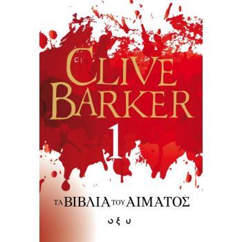 Τα βιβλία του αίματος, Barker Clive