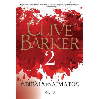Τα βιβλία του αίματος 2, Barker Clive