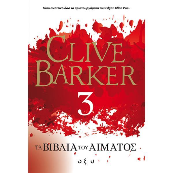 Τα βιβλία του αίματος 3, Barker Clive