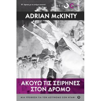 Ακούω τις σειρήνες στο δρόμο, McKinty Adrian