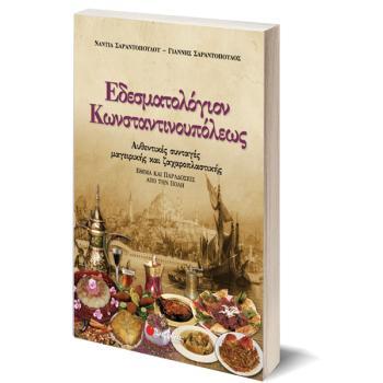 Εδεσματολόγιον Κωνσταντινουπόλεως - Σαραντόπουλος Γιάννης - Σαραντοπούλου Νάντια