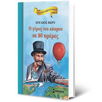 Ο γύρος του κόσμου σε 80 ημέρες - ΒΕΡΝ ΙΟΥΛΙΟΣ