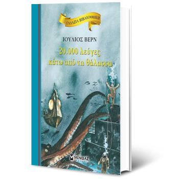 20.000 λεύγες κάτω από τη θάλασσα - ΒΕΡΝ ΙΟΥΛΙΟΣ