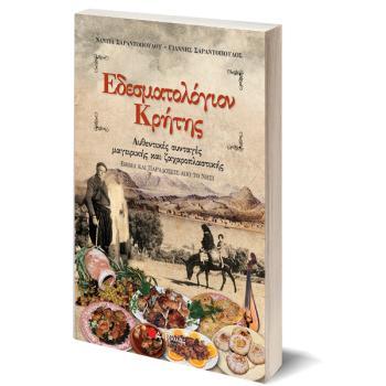 Εδεσματολόγιον Κρήτης - Σαραντόπουλος Γιάννης - Σαραντοπούλου Νάντια