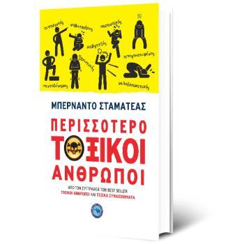 ΠΕΡΙΣΣΟΤΕΡΟ ΤΟΞΙΚΟΙ ΑΝΘΡΩΠΟΙ - Μπερνάντο Σταματέας