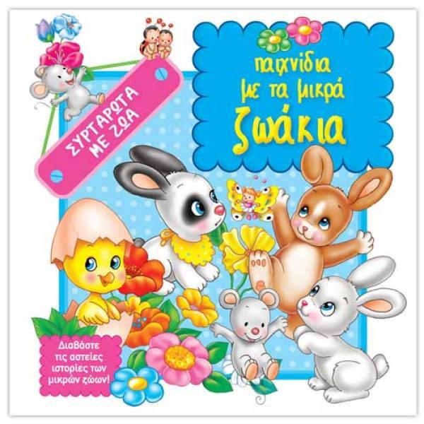 Συρταρωτό βιβλίο - Με ζώα Παιχνίδια με τα μικρά ζωάκια