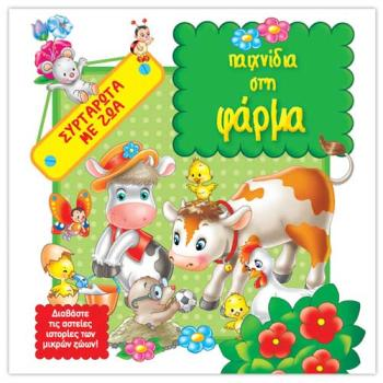 Συρταρωτό βιβλίο - Με ζώα Παιχνίδια στη φάρμα