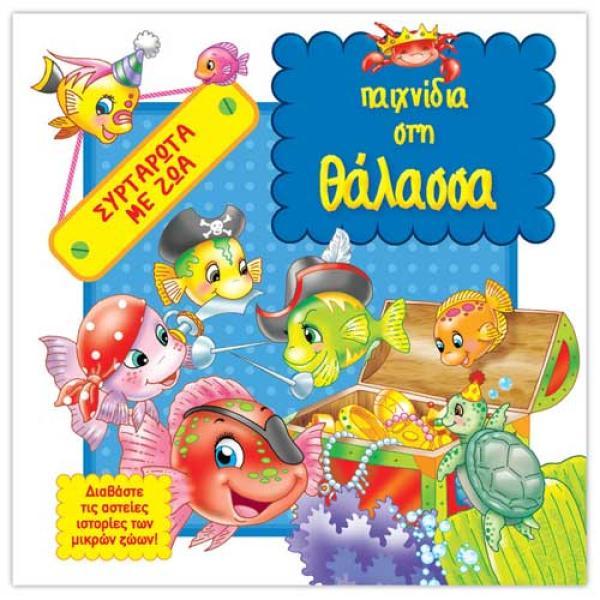 Συρταρωτό βιβλίο - Με ζώα Παιχνίδια στη θάλασσα