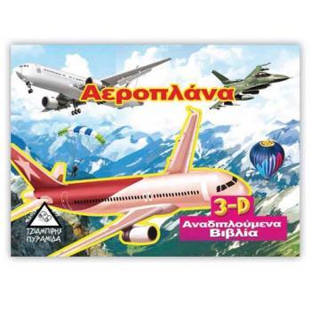 Αεροπλάνα - 3d