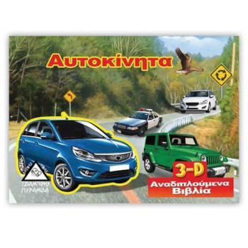 Αυτοκίνητα - 3d