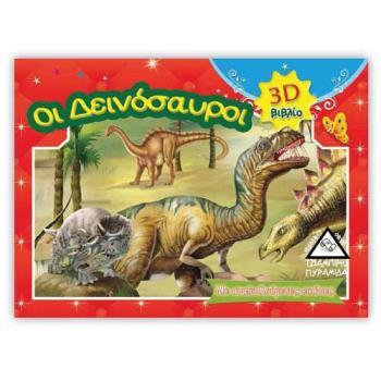 Οι δεινόσαυροι - 3d