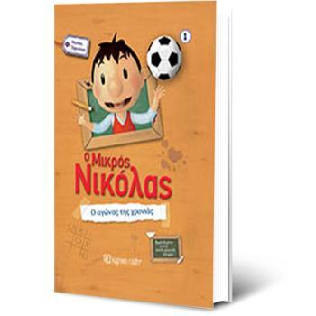Ο Μικρός Νικόλας - Μεγάλες Περιπέτειες Νο1 - Ο Αγώνας της Χρονιάς
