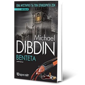Βεντέτα - Dibdin Michael