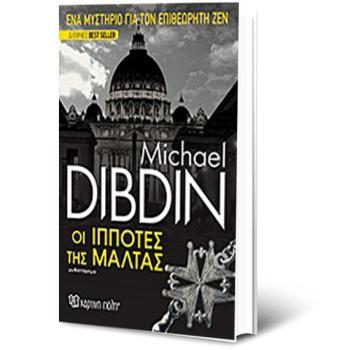 Οι ιππότες της Μάλτας - Dibdin Michael