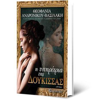 Η Υπηρέτρια της Δούκισσας - Θεοφανία Ανδρονίκου Βασιλάκη