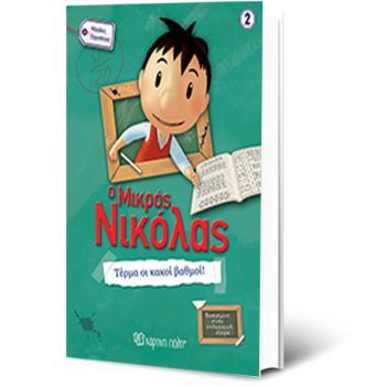 Ο Μικρός Νικόλας - Μεγάλες Περιπέτειες Νο2 - Τέρμα οι Κακοί Βαθμοί!