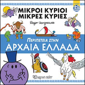Μικροί Κύριοι Μικρές Κυρίες : Περιπέτεια στην Αρχαία Ελλάδα-Ελληνικά