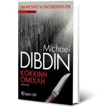 Κόκκινη Ομίχλη - Michael Dibdin