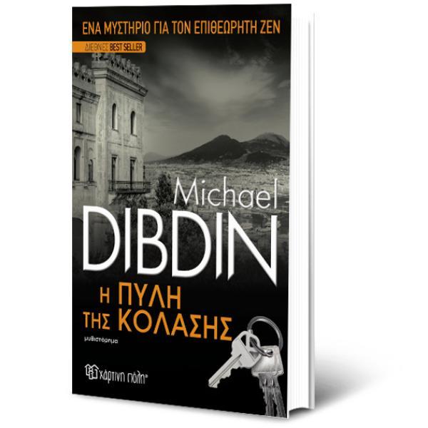 Η Πύλη της Κόλασης - Michael Dibdin