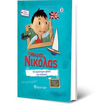 Ο Μικρός Νικόλας - Μεγάλες Περιπέτειες Νο3 - Οι Καλύτεροι Φίλοι του Κόσμου!