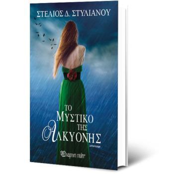 Το Μυστικό της Αλκυόνης - Στέλιος Δ. Στυλιανού