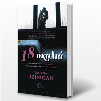 18 Σκαλιά - Τατιάνα Τζινιώλη