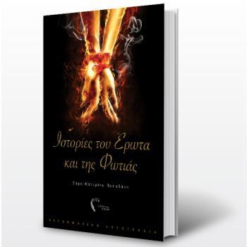 Ιστορίες του Έρωτα και της Φωτιάς - Σάρα-Κατερίνα Παπαδάκη