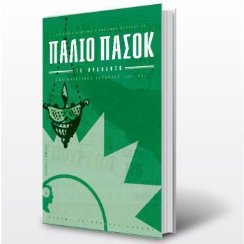 Παλιό ΠΑΣΟΚ – το Ορθόδοξο | Σοσιαλιστικές Ιστορίες '80s-'90s